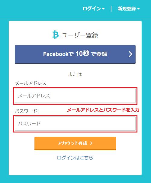 Coincheck ユーザー登録