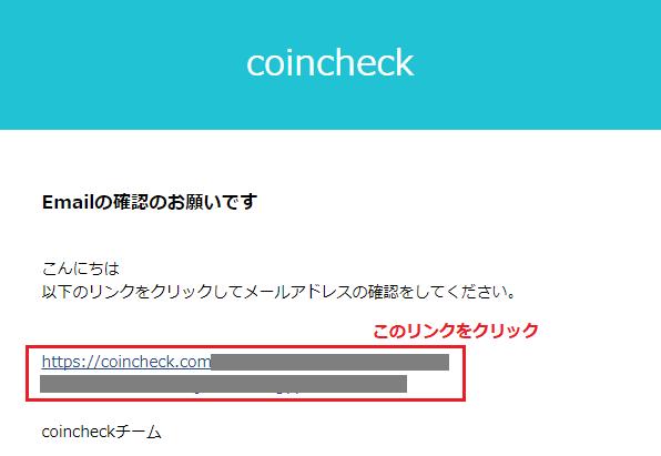確認URLをクリック