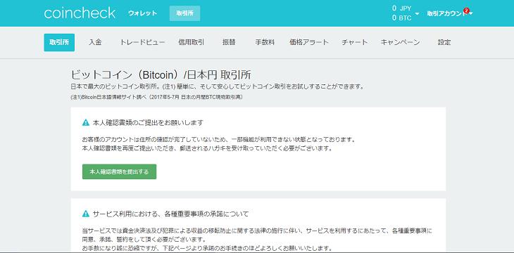 ビットコイン/日本円取引所の画面