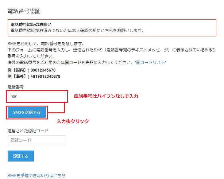 「本人確認書類を提出する」ボタンをクリック