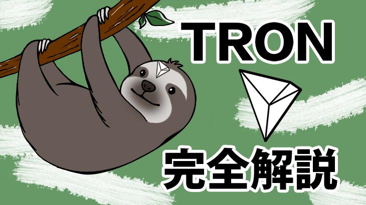 仮想 通貨 トロン
