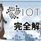 【マンガ】仮想通貨「IOTA(アイオタ):MIOTA」とは?IOTAの特徴や魅力を完全解説します!