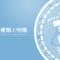 仮想通貨の種類と特徴まとめ|ランキングTOP30と国内取引所で買える通貨一覧