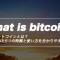 【マンガ】ビットコインとは?優れた5つの特徴と使い方を分かりやすく解説!